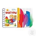 Книга Ранок Первые шаги Фигуры 221000 - купить, цены на Фуршет - фото 1