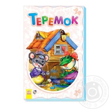 Книга Ранок Теремок казка 229468 - купити, ціни на Фуршет - фото 1