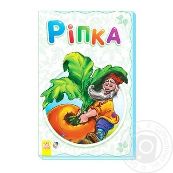 Книга Ранок Репка сказка 229524 - купить, цены на Фуршет - фото 1