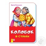 Ranok Book Gingerbread Man in Poems M680001P - buy, prices for Furshet - image 1