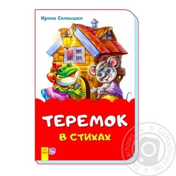 Ranok Book Teremok in Verses M680002P - buy, prices for Furshet - image 1