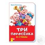 Ranok Book Three Pigs M680004P - buy, prices for Furshet - image 1