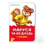 Ranok Book Marusia and the Bear М680007У