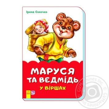 Ranok Book Marusia and the Bear М680007У - buy, prices for Furshet - image 1