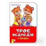 Книга Ранок Троє ведмедів М680008У