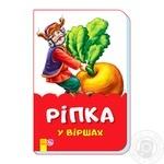 Ranok Book Turnip М680009У - buy, prices for Furshet - image 1