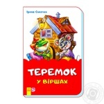 Ranok Book Teremok М680011У - buy, prices for Furshet - image 1