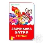 Книга Ранок Зайчикова хатка М680012У