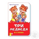Ranok Book Three Bears M680014P - buy, prices for Furshet - image 1