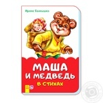 Ranok Book Masha and the Bear M680015P - buy, prices for Furshet - image 1