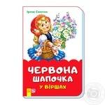 Книга Ранок Червона шапочка М680017У