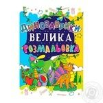 Раскраска Кристалл Бук большая Динозаврики