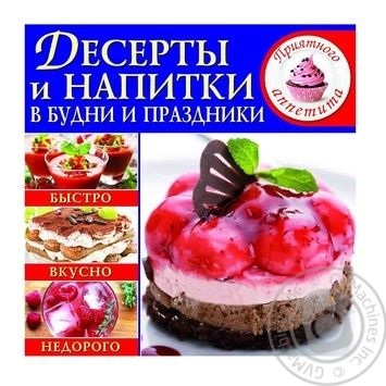 Книга Десерти/напої в будні/свята КБ рос - купить, цены на Фуршет - фото 1