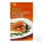 Книга 7 кухарят Риба на вашому столі