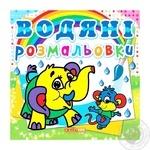 Krystal Buk Watercolor Elephant Coloring Pages