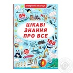 Книга с окошками Кристалл Бук Интересные знания