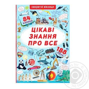 Книга с окошками Кристалл Бук Интересные знания - купить, цены на Фуршет - фото 1