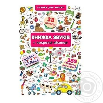 Книга с окошками Книга Звуков
