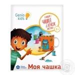 Genio Kids-Art My Cup Baby Creative Set
