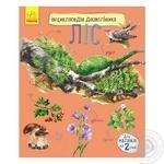 Книга Ранок Энциклопедия Лес 271815