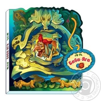 Книга Ранок Баба-Яга сказки 231435 - купить, цены на Фуршет - фото 1