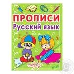 Прописи Русский язык