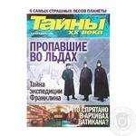 Журнал Таємниці ХХ сторіччя