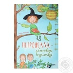 Vivat Petronella - Apple Witch Book
