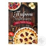 Книга Пироги Кращі рецепти