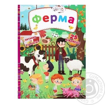 Книга с окошками Кристалл Бук Ферма - купить, цены на Фуршет - фото 1