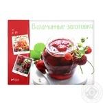 Книга Вітамінні заготовки