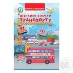 Книга Кристалл Бук Узнай секреты транспорта