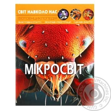Книга Кристалл Бук Мир вокруг нас Микромир - купить, цены на Фуршет - фото 1