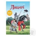 Книга Кристалл Бук с наклейками Рыцари - купить, цены на Фуршет - фото 1