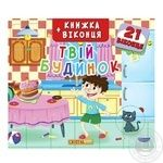 Книга с окошками Кристалл Бук Твой дом