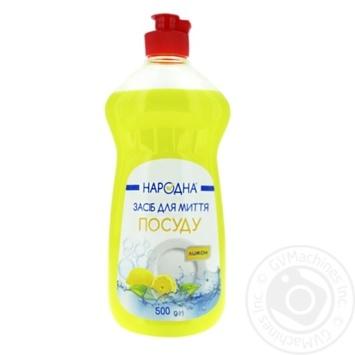 Средство для мытья посуды Народна Лимон 500г - купить, цены на Фуршет - фото 1