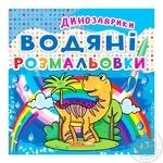 Раскраски Кристалл Бук водные Динозаврики - купить, цены на Фуршет - фото 1