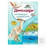 Krystal Buk Dinosaurs Reusable Super Stickers