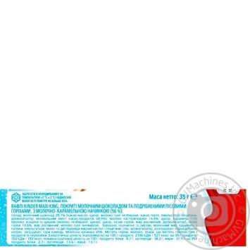 Вафли Киндер Макси Кинг Орехи и Карамель покрытые молочным шоколадом 35г - купить, цены на Таврия В - фото 2