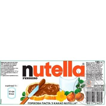 Nutella Hazelnut And Cocoa Spread 180g - buy, prices for Novus - image 2