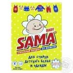 Порошок пральний Sama Baby для прання дитячої білизни та одягу 400г