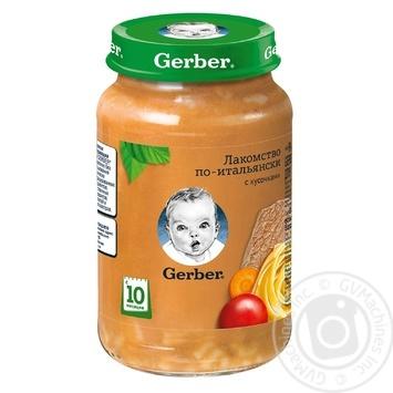 Обед Gerber по-итальянски с кусочками для детей с 10 месяцев 190г