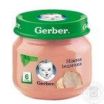 Gerber Baby Turkey Puree