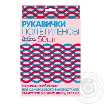 Перчатки полиэтиленовые Добра Господарочка синие 50шт - купить, цены на Novus - фото 1