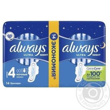 Прокладки гигиенические Always Ultra Night 14шт - купить, цены на Восторг - фото 1