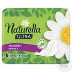 Прокладки гигиенические Naturella Ultra Maxi 8шт