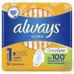 Always Ultra Light Pads Hygienical Pads 10pcs