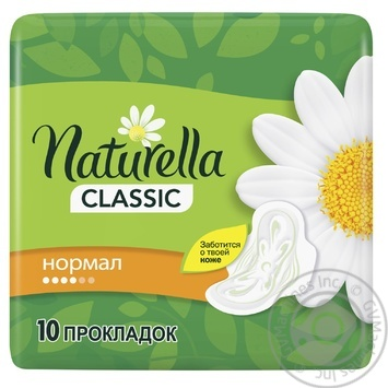 Naturella Normal Hygienical Pads 10pcs - buy, prices for CityMarket - photo 1