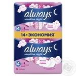 Гигиенические прокладки Always Ultra Sensitive Night размер 4 14шт