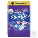 Гигиенические прокладки Always Platinum Night размер 4 22шт